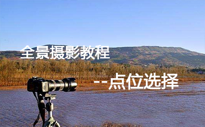 全景拍摄点位选择规范(图文教程)