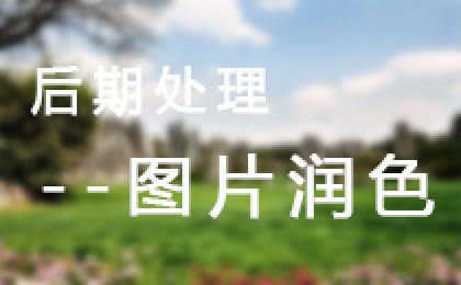 图片润色(高清视频)