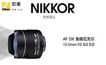 尼康(Nikon) AF 10.5mm f/2.8G ED 鱼眼广角镜头