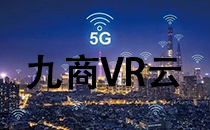 九商VR云介绍